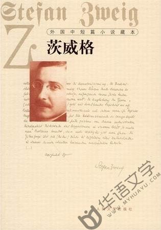 茨威格短篇小说集