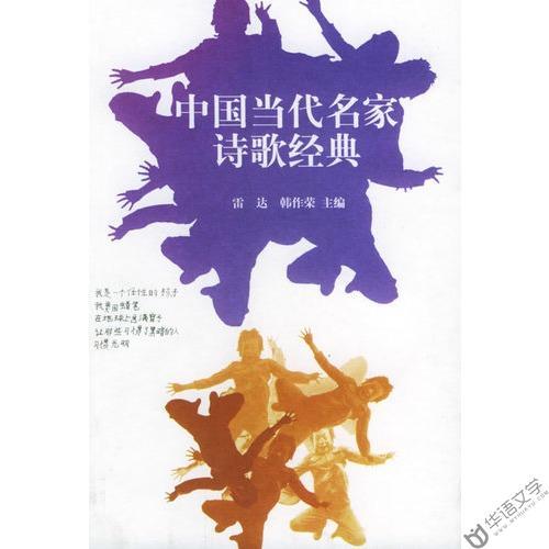 中国当代名家诗歌经典