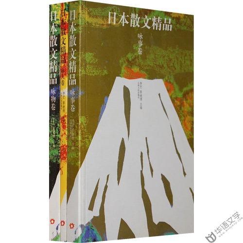 日本散文精品
