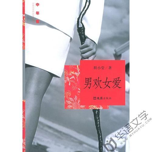 男欢女爱——中年客丛书
