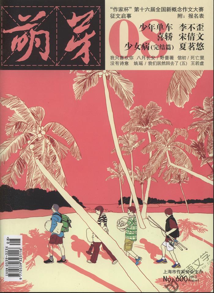 萌芽2013第8期 600