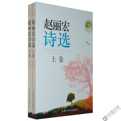 赵丽宏诗选(上下卷)