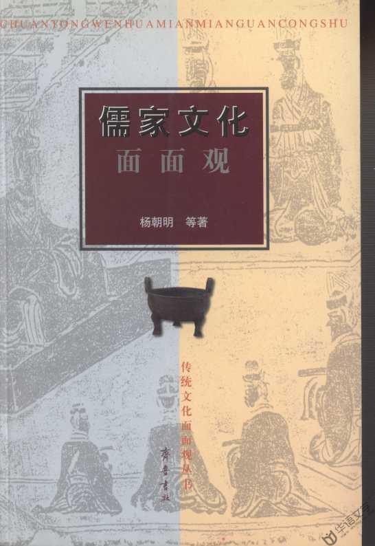 儒家文化面面观