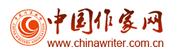 中国作家网