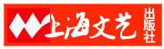 上海文艺出版社