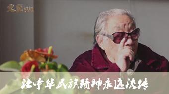 峻青:让中华民族精神永远流传