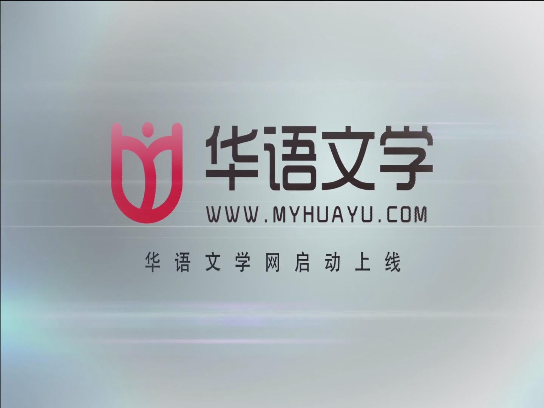 华语文学正式启航
