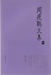 周瘦鵑文集·散文卷