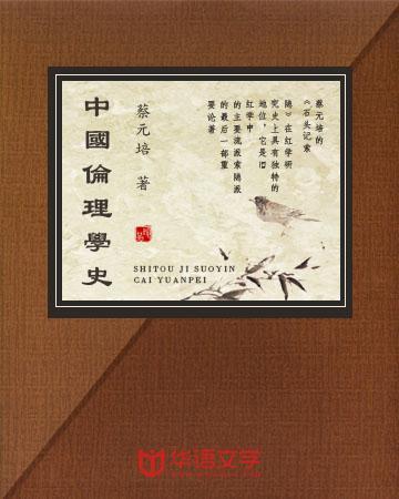 中國倫理學史