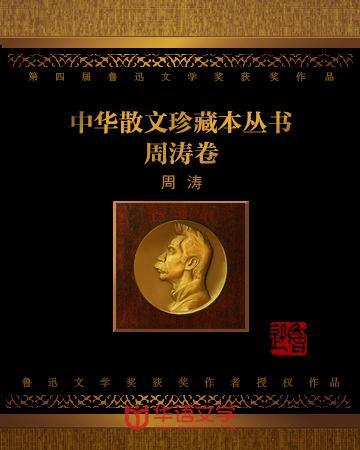 中华散文珍藏本丛书·周涛卷