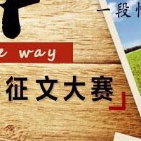 华语新青年文学大会