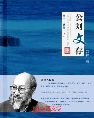 公刘文存 卷八▪小说剧本报告文学