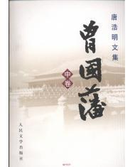 曾国藩(上、中、下)