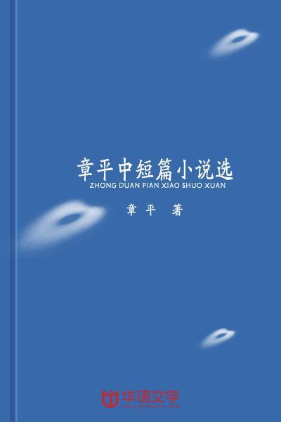 章平中短篇小說選