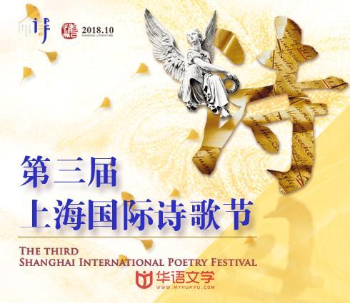 第三届上海国际诗歌节特刊